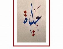 Villa Celimontana: workshop di calligrafia araba