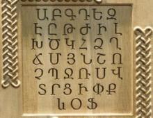 Viale Manzoni: l'enigma dell'alfabeto armeno